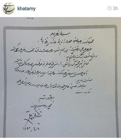 عکس: متن نامه سیدمحمد خاتمی به رهبر معظم انقلاب