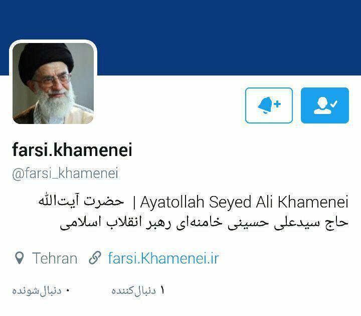 حساب توئیتر دفتر رهبر انقلاب به زبان فارسی راه اندازی شد +تصویر