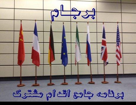 نشست کمیته نظارت بر اجرای برجام به ریاست روحانی