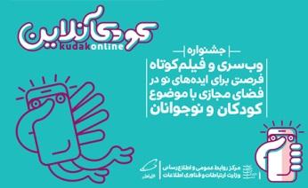 جشنواره «کودک آنلاین» با حمایت همراه اول برگزار می شود