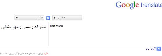 معنی کلمه حادثه بد شوخی گوگل با مشایی +عکس