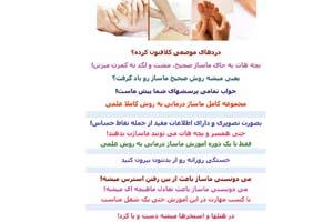 ماساژ طبی بدن