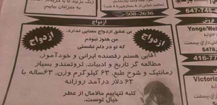عکس/ آگهی ازدواج یک جوان ایرانی!