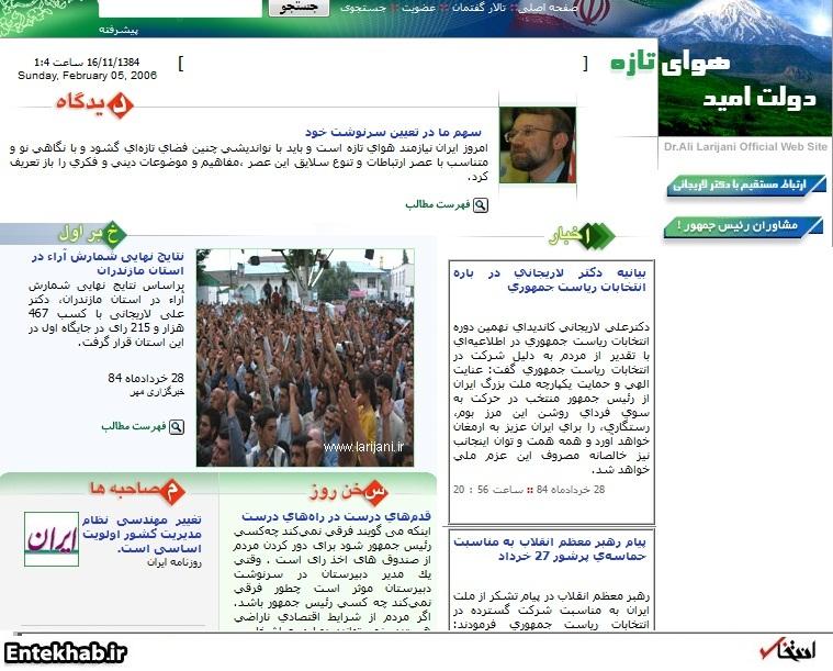 تصویر: سایت لاریجانی برای انتخابات ریاست جمهوری