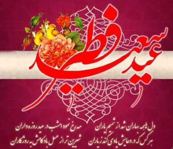 فردا یکشنبه ، عید فطر و اول شوال است