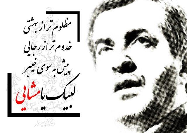 یکی از پوسترهای حامیان مشایی
