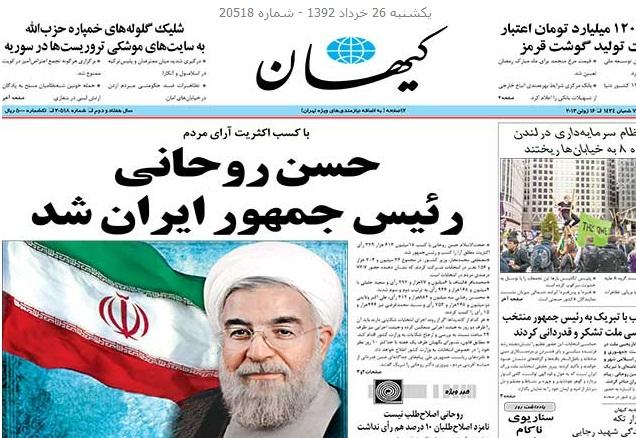 کیهان : حسن روحانی رئیس جمهور ایران شد