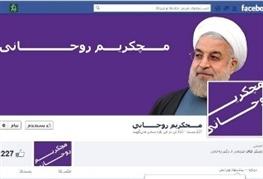 طنز/ شوخیهای ایرانی از نوع «روحانی مچکریم...»