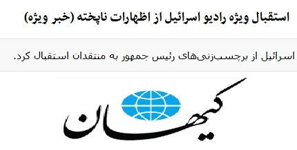 تحلیل «منوشه امیر» در کیهان ، با توهین به امام خمینی (ره) و رییس جمهور !