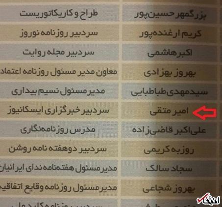 سوابق امیرحسین متقی پناهندگی بیوگرافی امیرحسین متقی ايسكانيوز