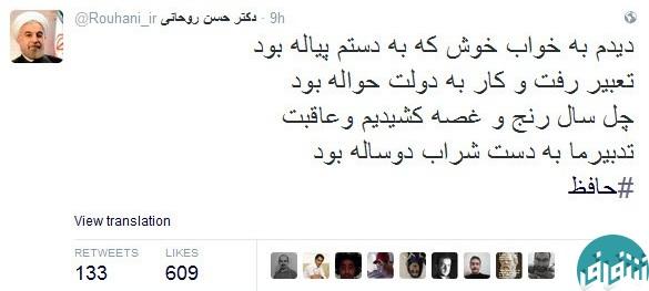 تفأل حسن روحانی به حافظ در شب یلدا+ عکس