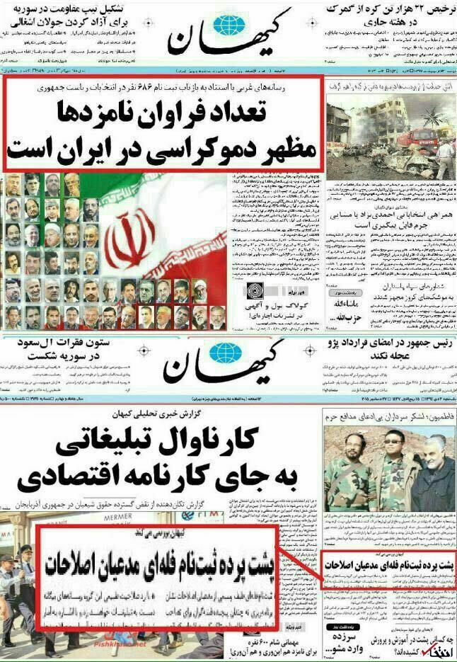 تصویر: کیهان دوشخصیتی!