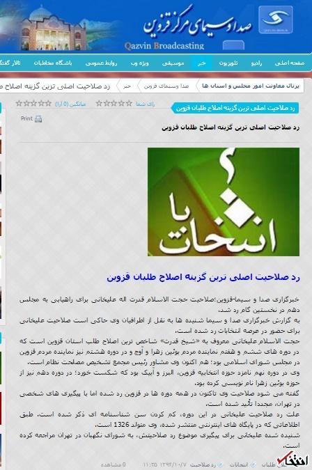سایت صداوسیما: شیخ قدرت رد صلاحیت شد! /