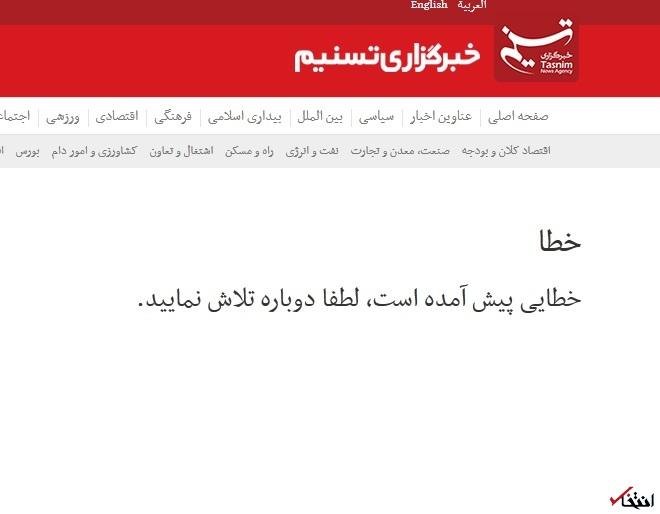 آیت الله هاشمی رفسنجانی «تایید صلاحیت» شد/ حذف خبر «رد صلاحیت سید حسن» در خبرگزاری «تسنیم»