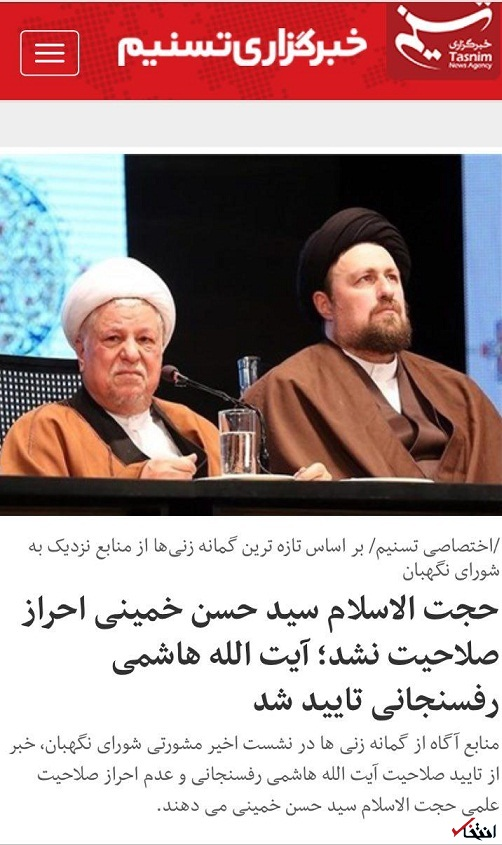 حذف خبر «رد صلاحیت سید حسن» در خبرگزاری «تسنیم» + سند/ آیت الله هاشمی رفسنجانی «تایید صلاحیت» شد