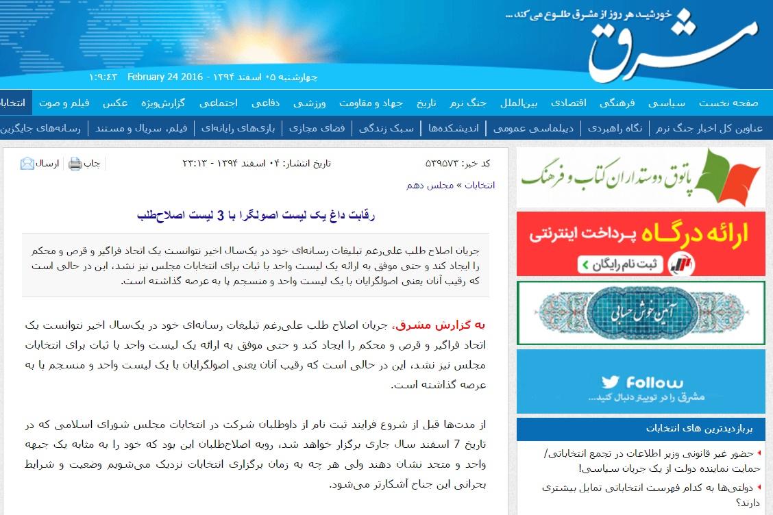 جوک سایت احمدی نژادی که علاقمند است رقیب خبرگزاری فارس شود!