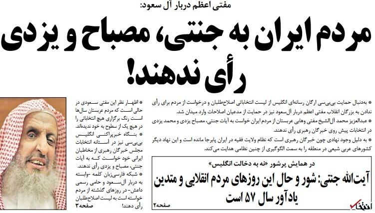 خبرگزاری سعودی خبر «درخواست مفتی آل سعود برای رای ندادن به آیات جنتی، مصباح و یزدی» را تکذیب کرد