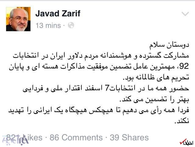 توئیت و پست فیسبوکی ظریف برای انتخابات: هوشمندانه رأی می دهیم تا هیچکس، یک ایرانی را تهدید نکند/ برجام حاصل رای مردم در انتخابات ۹۲ بود