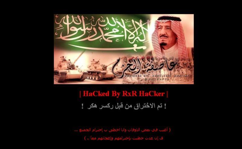 حمله هکرهاي منتسب به کشورهاي عربي به سايت عارف