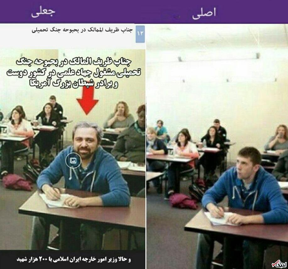 باز هم تلاش فتوشاپی دلواپسان، برای تحقیر ظریف! + تصویر