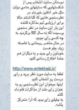 67 درصد ، همچنان روحانی را «بهترین کاندیدای انتخابات 92» می دانند/ چگونه رای جلیلی از 4 درصد به 16 درصد رسید؟ + سند