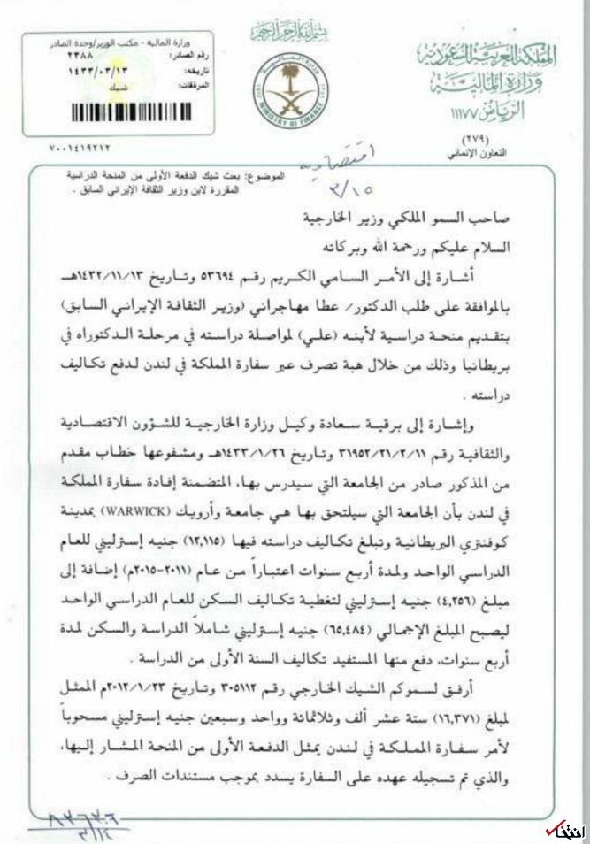 درخواست از وزارت خارجه عربستان برای بورسیه فرزند عطالله مهاجرانی