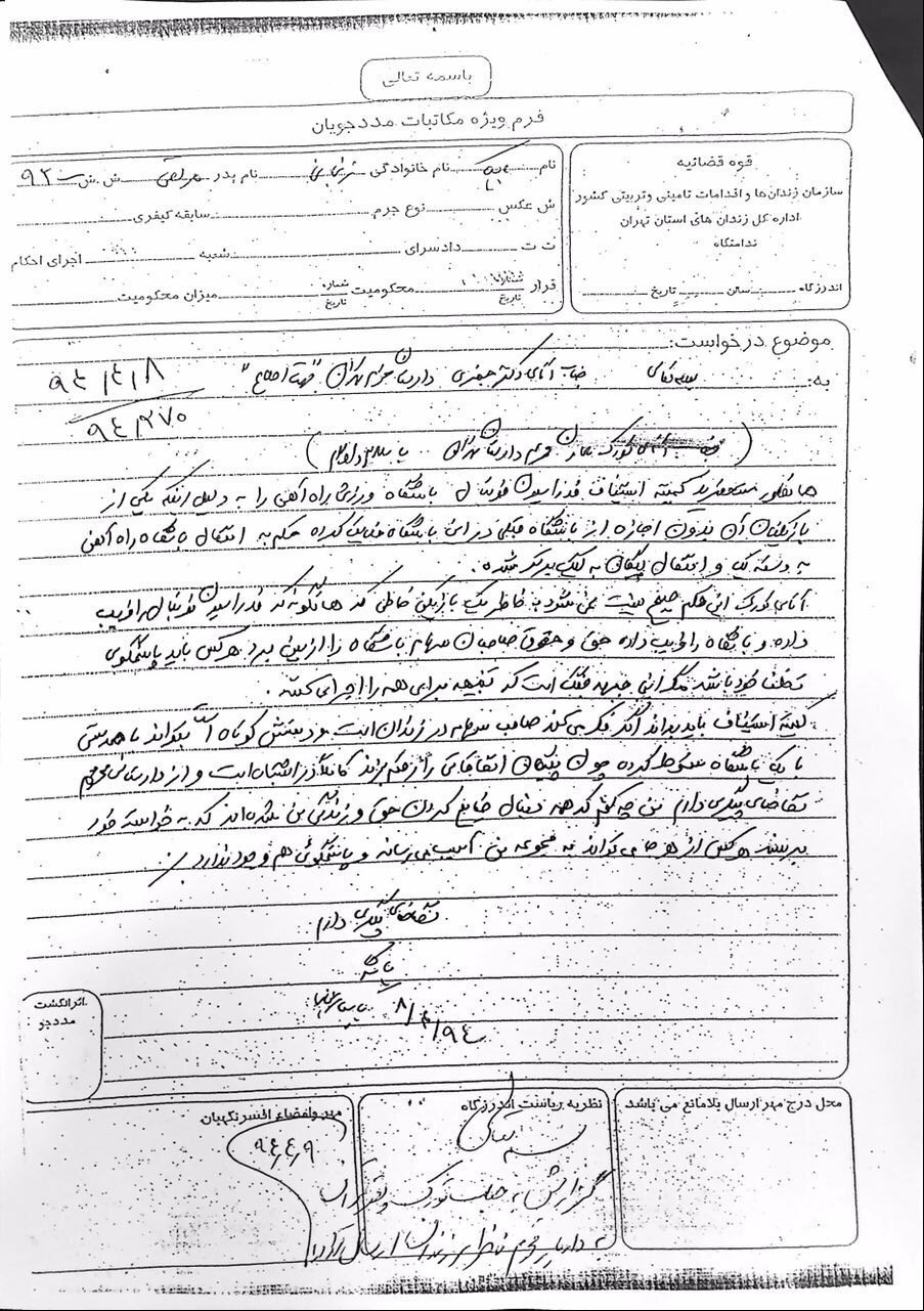 نامه بابک زنجانی از زندان+تصویر
