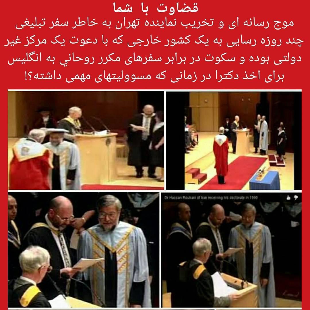سوابق حمید رسایی سوابق حسن روحانی بیوگرافی حمید رسایی بیوگرافی حسن روحانی