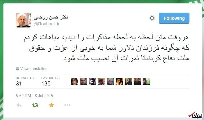 عکس : جدیدترین توئیت روحانی در حمایت از تیم مذاکره کننده