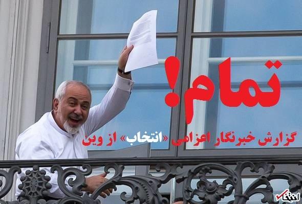 ... و بالاخره حصول «توافق تاریخی ایران و ۱+۵ پس از 12 سال»