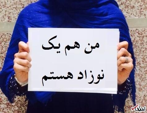 تصویر: تشکیل کمپین «من یک نوزاد هستم»/ اعتراض نوزادان به «سخنان توهین آمیز دکتر علی مطهری»