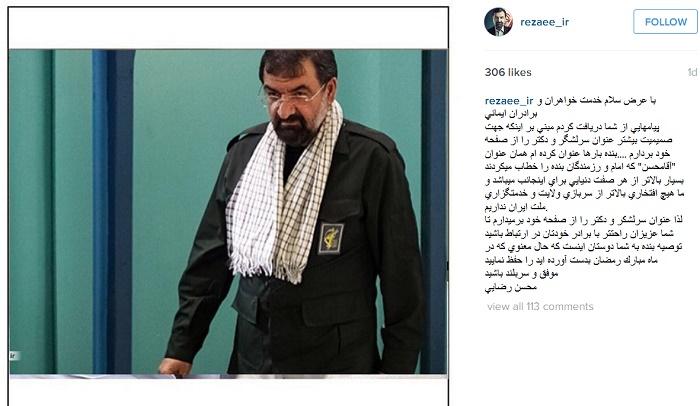 محسنرضایی بدون عنوان سرلشگر و دکتر