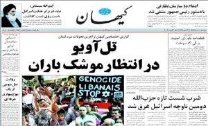 موضع کیهان درباره 8 قطعنامه قبلی شورای امنیت چه بود+عکس