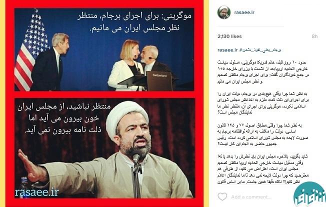 رسایی: از مجلس ایران خون بیرون می آید، ذلتنامه بیرون نمی آید!+عکس