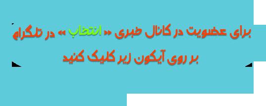 کانال+خبری+استقلال+در+تلگرام