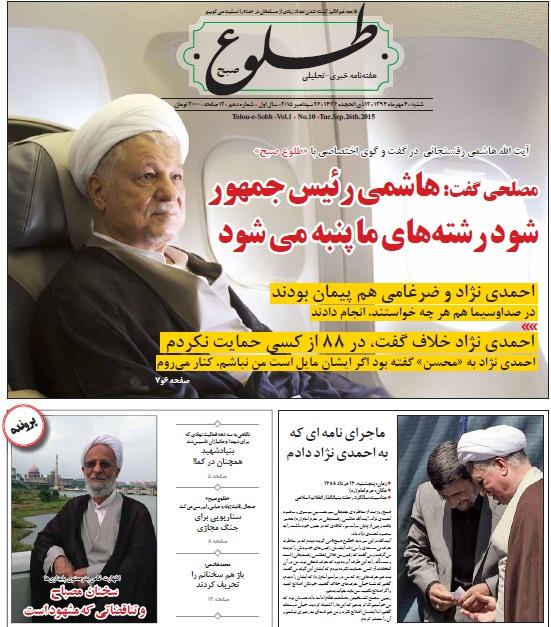 مصاحبه خواندنی با آیت الله هاشمی در مورد مناظره جنجالی احمدی نژاد - میرحسین/ در شماره این هفته «طلوع صبح» بخوانید + خرید آنلاین