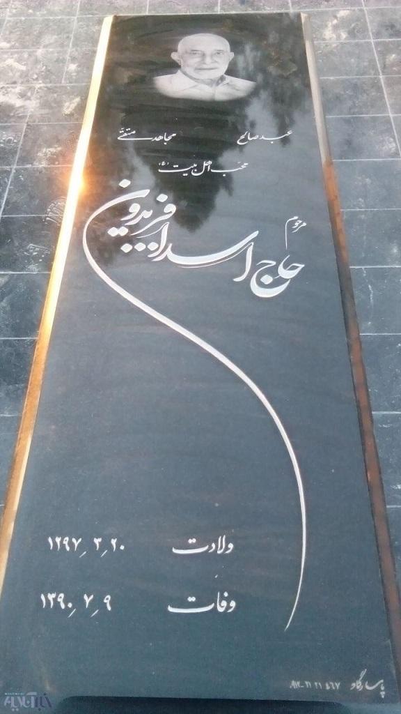 تصویر سنگ قبر پدر رئیس جمهور در گروه های تلگرامی/ چهار روز مانده به چهارمین سالگرد