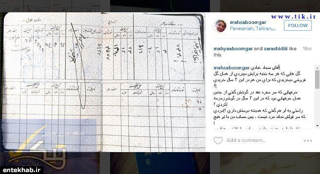 آزاده نامداری با چه کسی ازدواج کرد + سند
