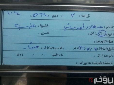 سردخانه محل نگهداری اجساد قربانیان منا/ عکس