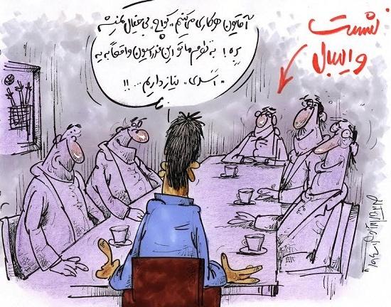 کاریکاتور: عامل اصلی مخالفتها با کروش!