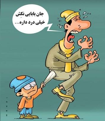 کاریکاتور: بدتر از درد زایمان!