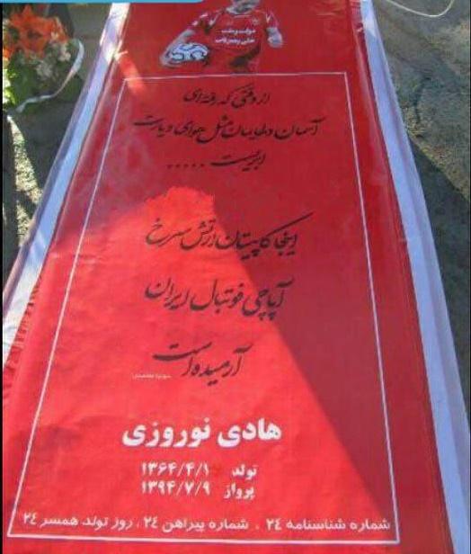 عکس: سنگ قبر قرمز و متفاوت هادی نوروزی