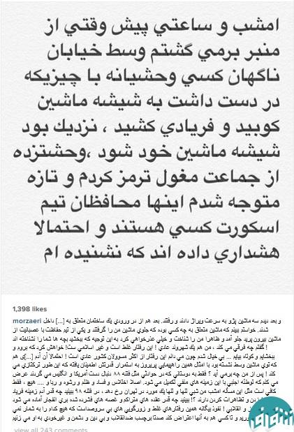 اظهار نظر جالب روحانی معروف درباره وقایع سال 88+ عکس