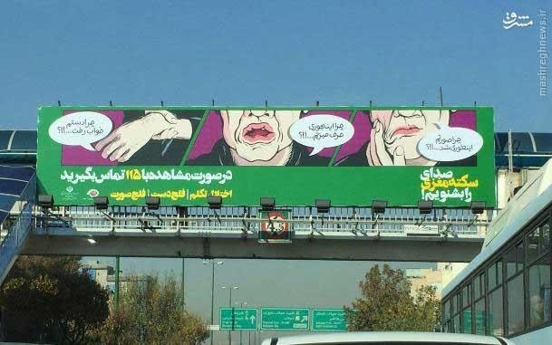 عکس: بیلبوردی متفاوت در تهران