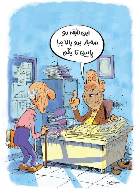 کاریکاتور/ خدمت ویژه تامین اجتماعی!