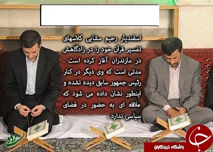 آغاز کلاس های تفسیر قرآن مشایی + عکس