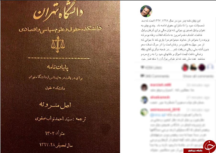 توصیه های حسام نواب صفوی به بابک زنجانی + عکس
