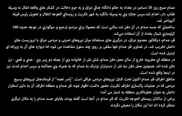 عکس : شهر مادری «صدام»