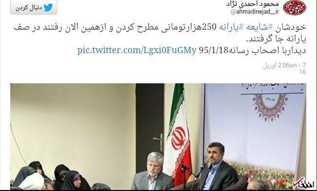 واكنش احمدي نژاد به افشاي زودهنگام بمب انتخاباتيش توسط «انتخاب»