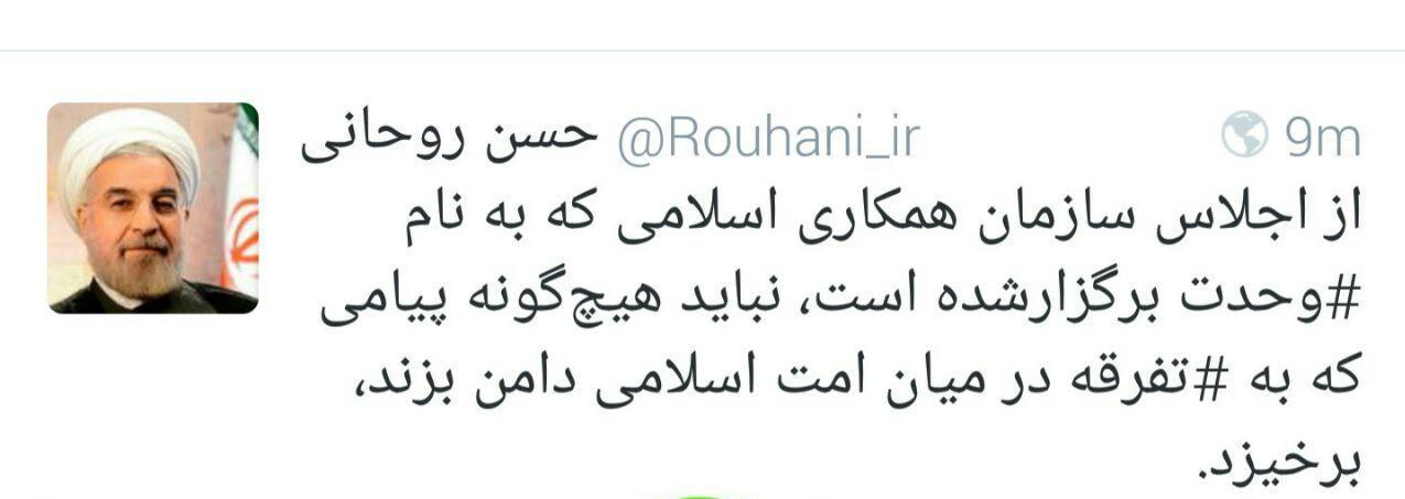 روحانی در واکنش به بیانیه های ضد ایرانی اعراب / از اجلاسی اسلامی که به نام وحدت برگزار می کنند، بوی تفرقه بر می خیزد